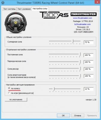 driver t300rs.jpg